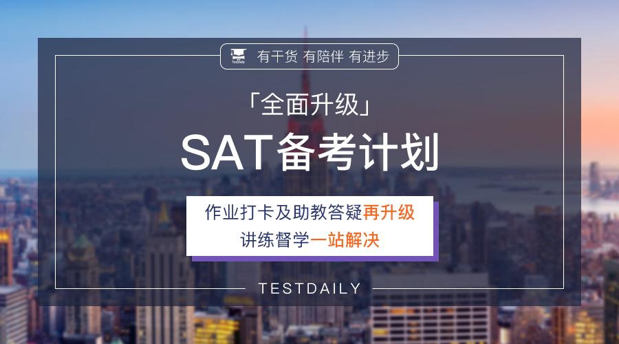 2020年11月份SAT培训即将开始:名师讲解/助教答疑/作业全批改,带你分手SAT!-SAT考试培训哪家好?