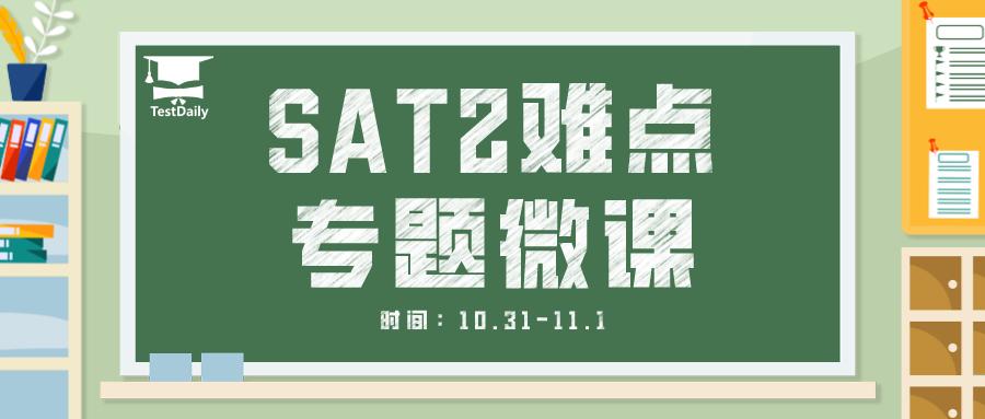 2020年11月SAT2考试来袭,数学/物理/化学的这6个考试重难点及答题技巧一定不要忽略!-SAT2培训网课