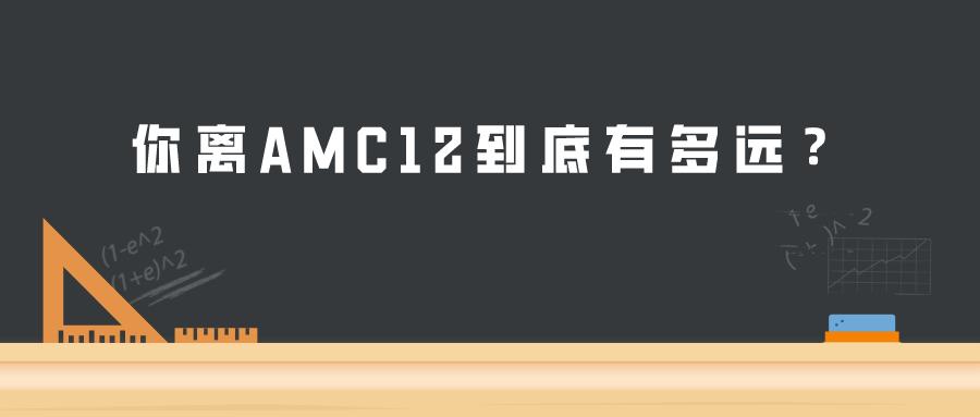 想要参加AMC12,应该具备哪2种能力?如何用初中知识解决AMC12难题?