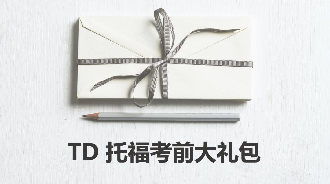 2020年11月29日托福口语写作机经+听音辨义/大漠点词备考资料免费下载!