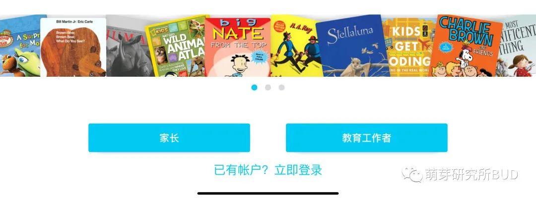 如何0元看4万+原版英文绘本?我有美国儿童电子图书馆Epic!的免费阅读攻略分享给你!