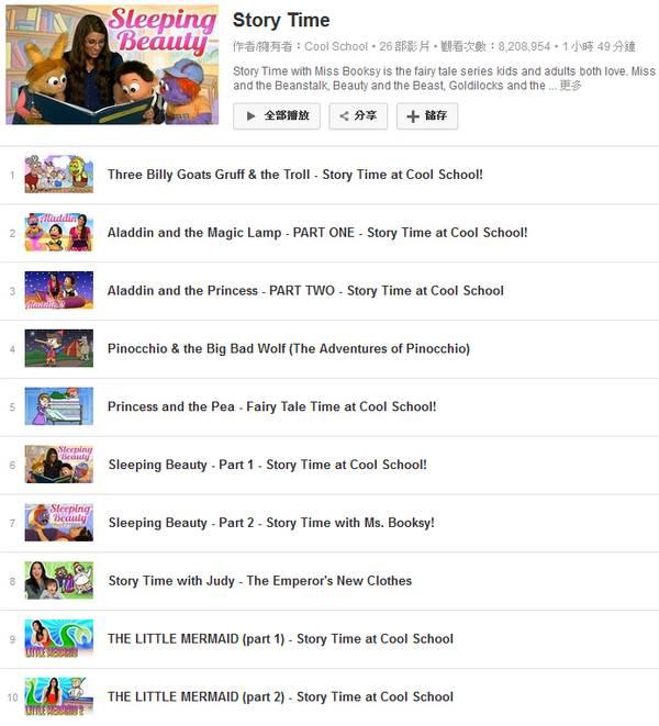5个很棒的中英文动画故事网站,几百个故事能听又能看(免费)!