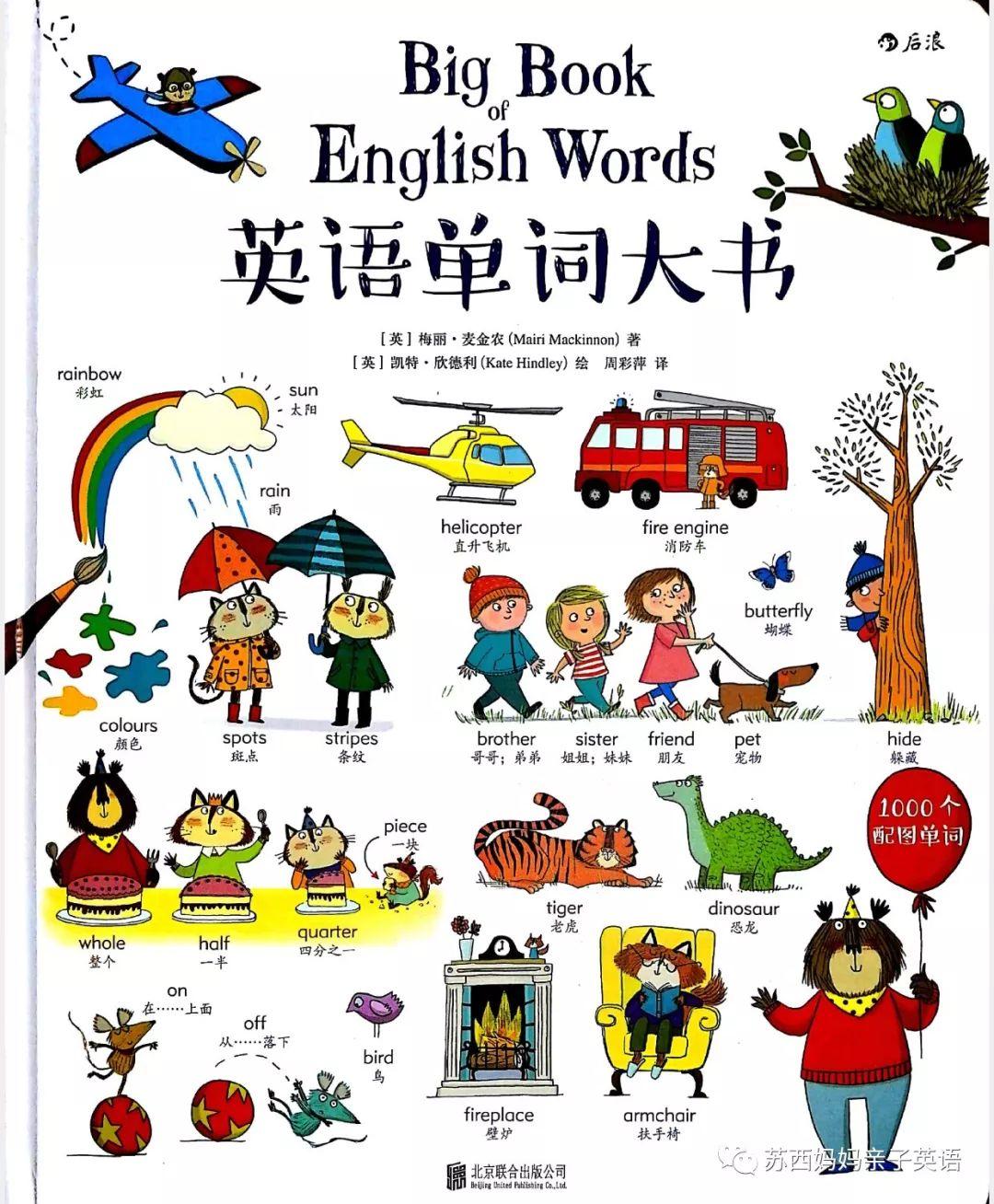 原版英文绘本这么贵,我们还能读什么?