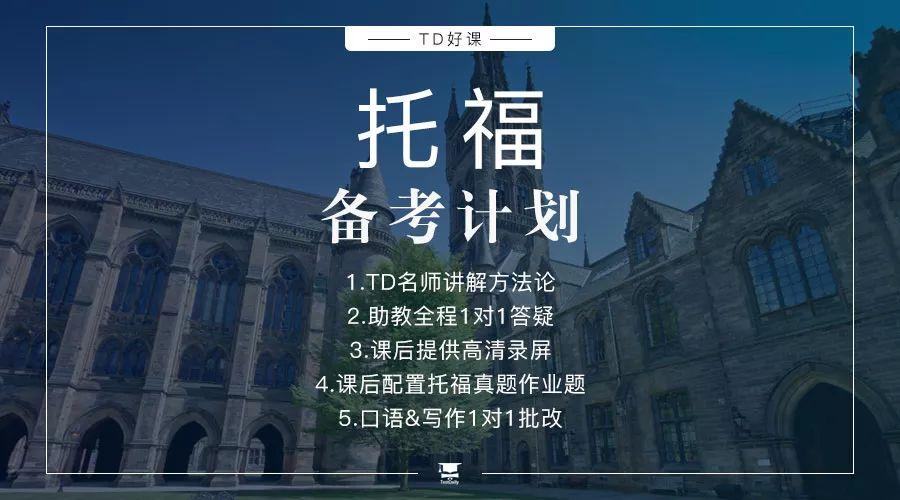 托福培训课程:12月TD托福备考计划即将启航,112课时+延长答疑30天,助力成功分手托福!
