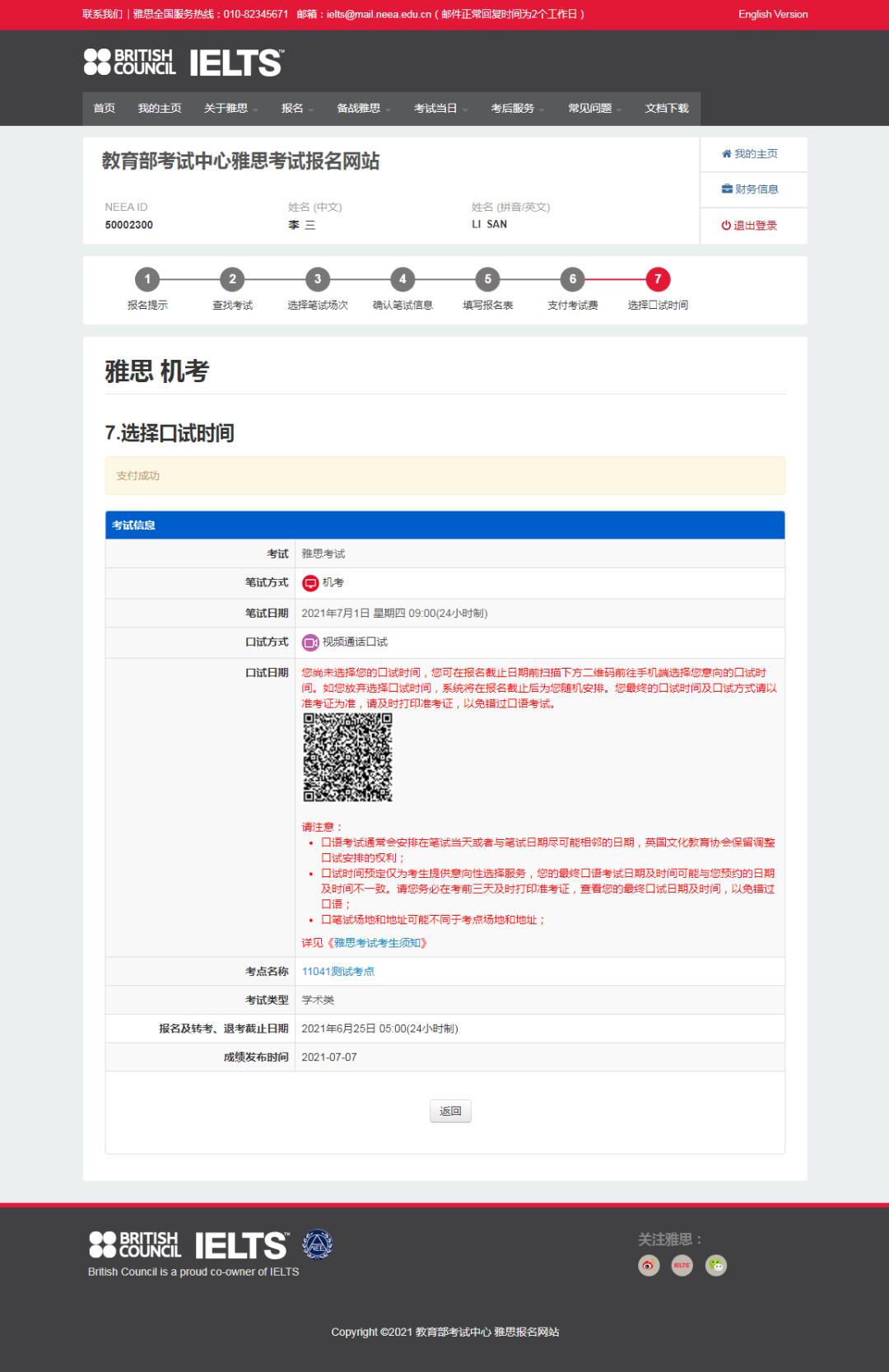 雅思考试新服务:雅思机考口试时间预定小程序上线!