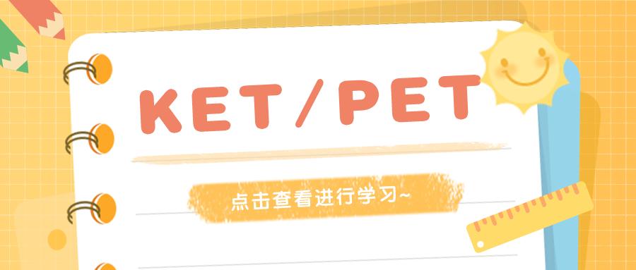 KET/PET考前冲刺阶段,除了刷题做这几件事还能再提分-KET/PET提分备考攻略