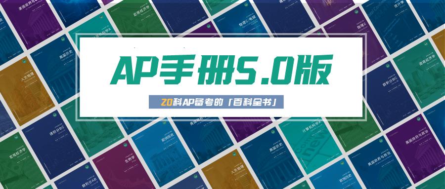 20科AP备考资料合集免费下载!TD 2021年最新AP手册5.0新鲜出炉,免费下载领取!