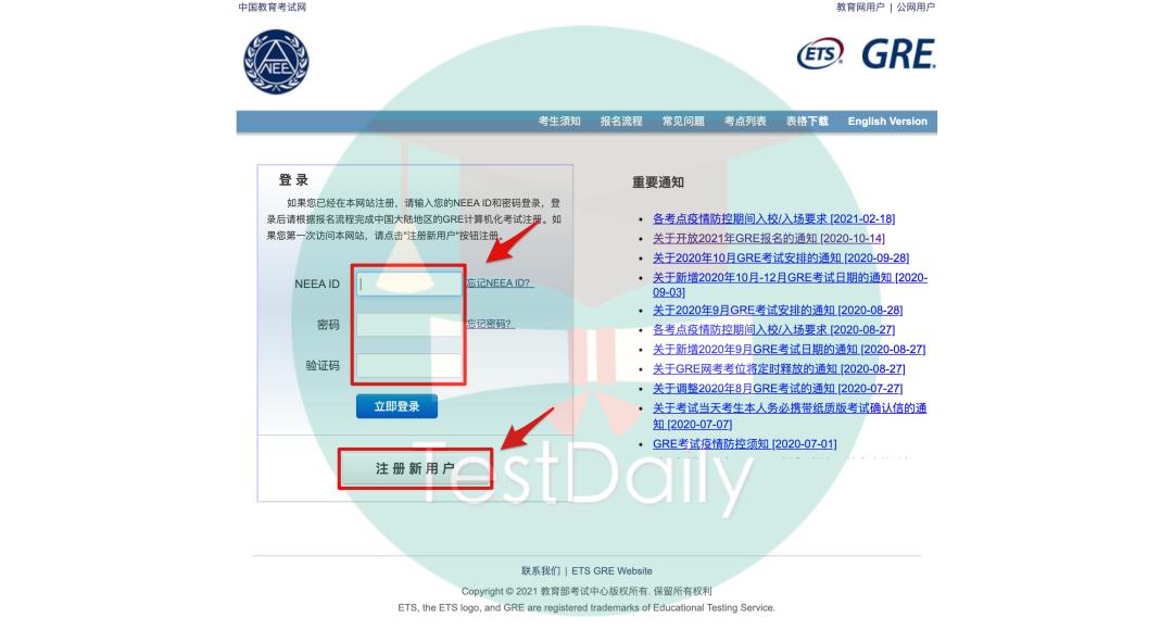 GRE考试报名流程图解:GRE报名官网/报名费/退费流程等说明都在这!