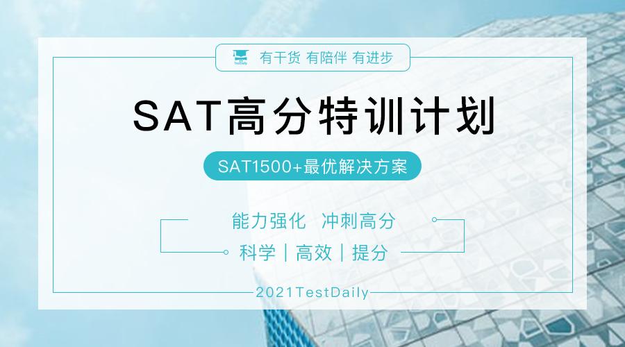 SAT考试线上培训课程_SAT阅读/语法高分特训计划,突破高难度真题,冲刺1500+