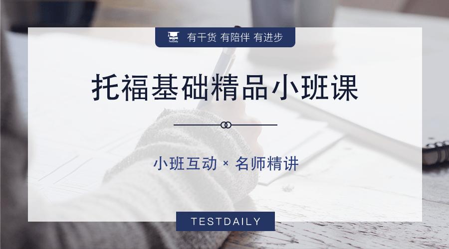 托福口语/写作零基础培训课程,帮你实现从0到1!-托福线上培训课程