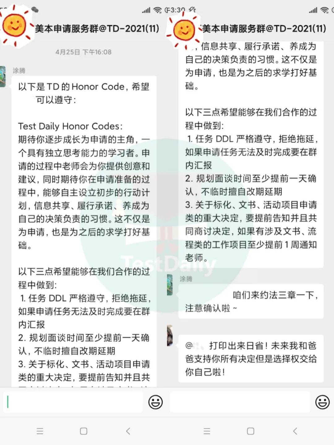 厚朴优学申请为什么要求学生遵守Honor Codes(学员准则)?-厚朴留学中介