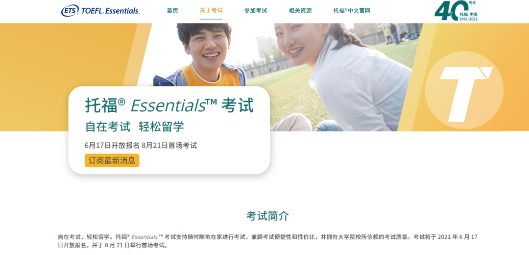 2021年6月17日托福Essentials正式开始报名!-TOEFL Essentials考试介绍