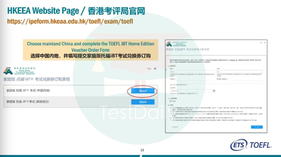托福/GRE家考正式对中国大陆考生开放!最新版托福家考账号注册/报考/转考流程及常见件问题详解